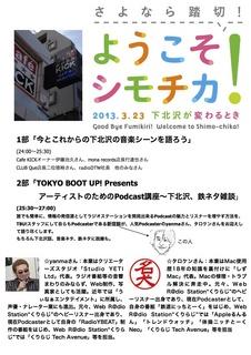 シモチカフライヤー再改訂版2ページ.jpg